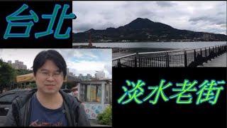 台灣淡水老街風景(2019-12-20)(vlog)
