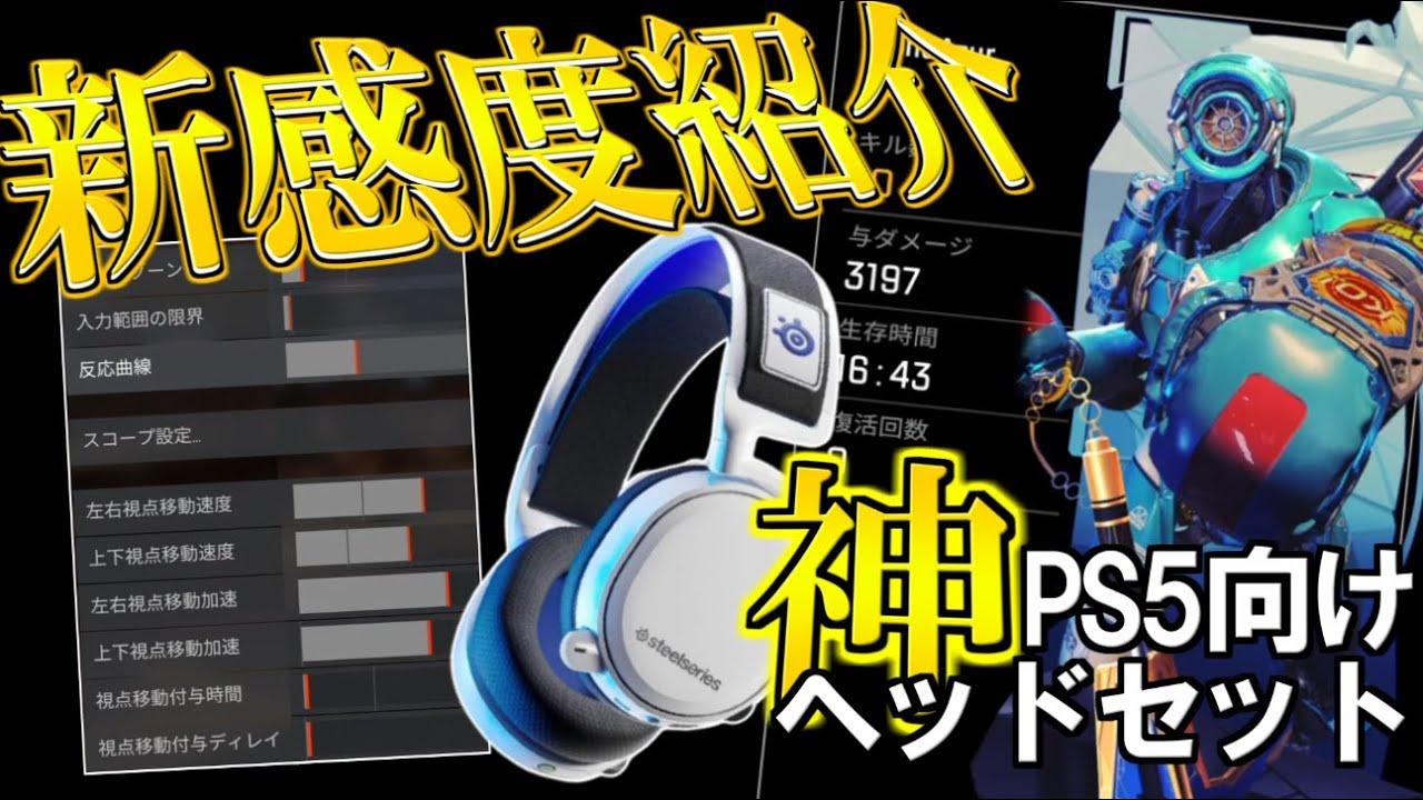 Download 【PS5:Apex】敵に貼りつく新感度設定 & PS5向け新ヘッドセット「SteelSeries Arctis 7P」紹介 !!【Alpha】