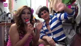 ちょっと聞かせて vol.1  - Drag queen tv program - thumbnail