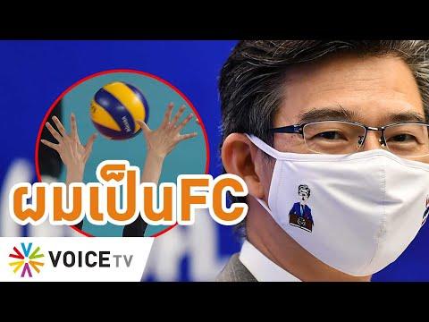 Wake Up Thailand - รักน่ะจุ๊บๆ จบดราม่าสารคัดหลั่ง 'ทวีศิลป์' ปัดโทษนักตบลูกยางสาวไม่ระวังติดเชื้อ