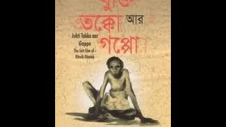 Jukti Takko Aar Gappo Full Bengali Movie