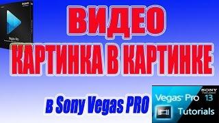 Видеоурок по Sony Vegas Pro.Картинка в картинке\Video Tutorial for Sony Vegas Pro.Picture in Picture