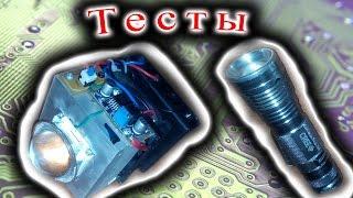 Тесты фонариков заводских и самодельных(Тесты фонариков заводских и самодельных . Вот видео по созданию фонарика: https://www.youtube.com/watch?v=2VaSZDCGe5w Dc-Dc повыша..., 2015-12-19T19:00:23.000Z)