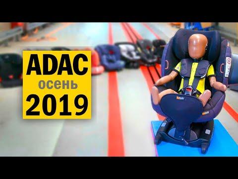 Краш-тесты детских автокресел ADAC 2019#2 на русском