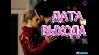 Ворон описание 4 серии турецкого сериала на русском языке, дата выхода
