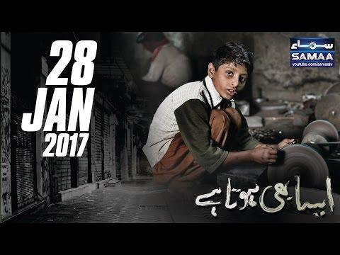 Child Labour | Aisa Bhi Hota Hai | SAMAA TV | 28 Jan 2017