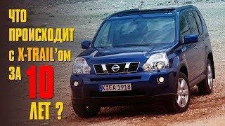 Что происходит с Nissan X-Trail за 10 лет?