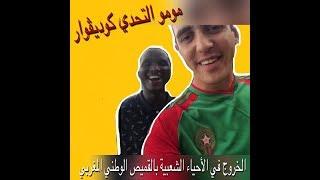 مومو التحدي كوديڤوار : الخروج في الأحياء الشعبية بالقميص الوطني المغربي