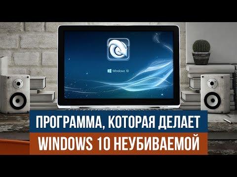 Программа, которая делает Windows 10 неубиваемой