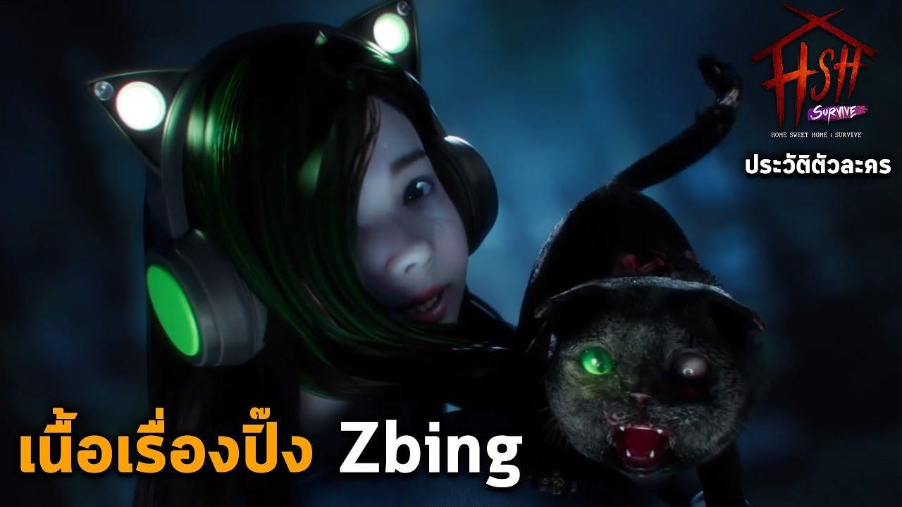ประวัติปิ๊ง ( พี่แป้ง ) และแมวดำบิ๊ง Zbing.Z ตัวละคร & เนื้อเรื่อง Home Sweet Home Survive (PC)