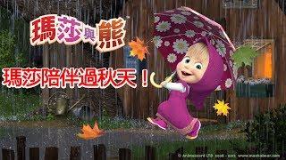 瑪莎與熊 - 瑪莎伴你過秋天! 🍁 秋天最溫馨的動畫影集!🍂