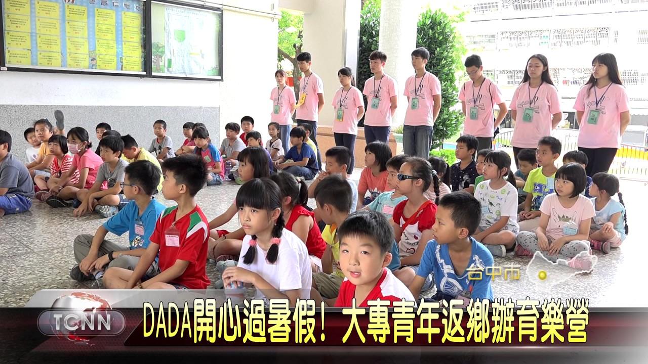 大臺中新聞 中市DADA育樂營青年返鄉服務 - YouTube