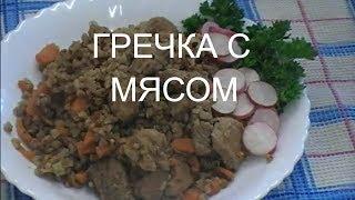 ГРЕЧКА С МЯСОМ. .Как приготовить гречку с мясом.