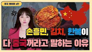 ️중국이 한국 문화를 뺏어가려는 진짜 이유
