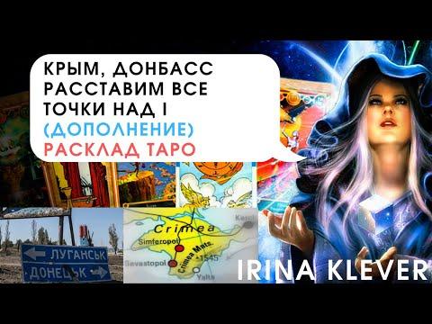 Таро прогноз Крым, Донбасс расставляем все точки над і
