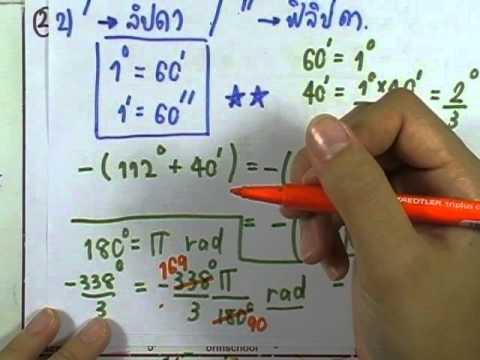 เลขกระทรวง เพิ่มเติม ม.4-6 เล่ม3 : แบบฝึกหัด2.4 ข้อ02