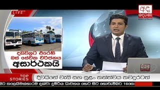 Ada Derana Prime Time News Bulletin 6.55 pm -  2018.08.16 Thumbnail