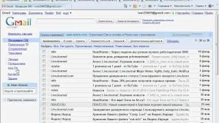 Архивирование почты в Gmail (5/6)