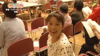 第46話 9月15日放送 「密着!ちゃぐりんフェスタ 後篇」