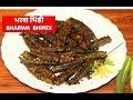 Delectable Bharwa Bhindi   Bharwa Bhindi Recipe At Home   Bharwa Bhindi Recipe In Hindi  