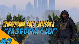 Приключения Rate Creepson'a | #2 | Разборка с La Cosa Nostra | Advance RP Chocolate