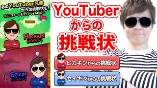 「YouTuberからの挑戦状」が激ムズな件・・・【星空ブランコ】 thumbnail