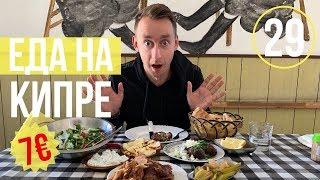 Недорогая еда в Пафосе/Традиционная Кипрская кухня/Кипр 2019