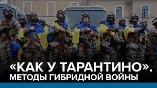 Как у Тарантино Методы гибридной войны Радио Донбасс Реалии