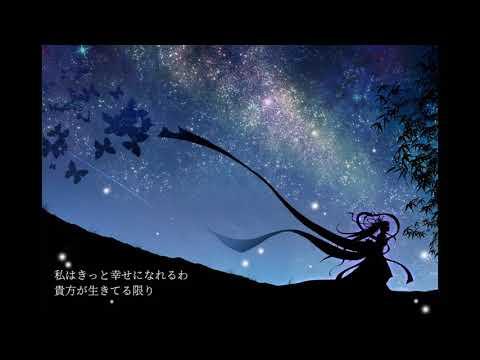 【カバー】三国志 ラブ・テーマ【初音ミク】