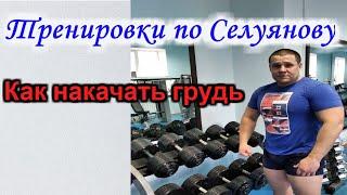 Тренировки по Селуянову. Как накачать грудь