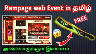 Rampage web event details in tamil // web event free fire tamil