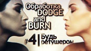 Техника обработки кожи Dodge and Burn (Осветление\Затемнение) в Photoshop | Будь Ретушером #4