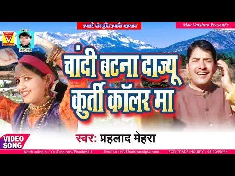 PRAHLAD MEHRA LOVE SONG 2018. चांदी बटना दाज्यू कुर्ती कॉलर मा | Chandi Batana Dajyu Kurti Kolar Ma