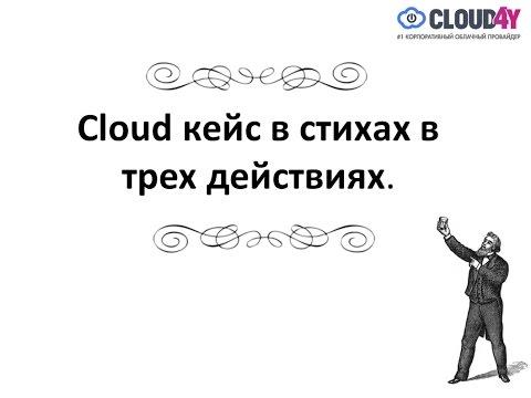 Презентация облачного кейса в стихах.