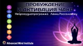 видео Активация