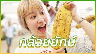 กล้วยไม่ธรรมดาที่กลายมาเป็น Life Course ของซาร (อร่อยสุดในชีวิต)☀ Sunbeary