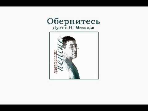 Григорий Лепс - Обернитесь (Пенсне. Аудио)