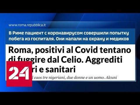 Из госпиталя в Риме попытались сбежать три нигерийца с COVID-19 - Россия 24