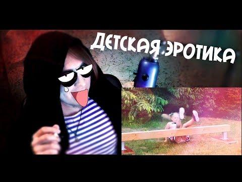 Детская эротика, трансы, Навальный Vs Путин (ВС№5)