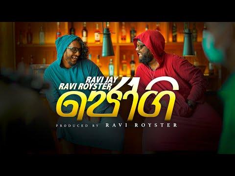 Jogi (ජෝගි ) - Ravi Royster x Ravi Jay   Official Music Video
