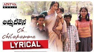 Oh Chilakamma Lyrical  | Amma Deevena Songs | Amani, Posani Krishna Murali |  Venkat Ajmeera