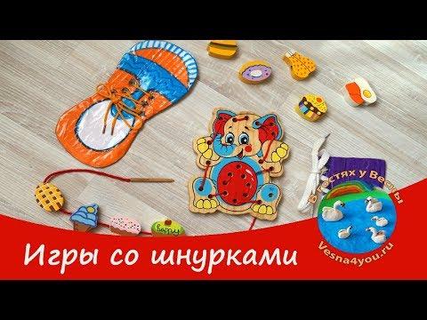 Игры со шнурками для детей