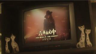 JUJU 『六本木心中』Special Teaser thumbnail