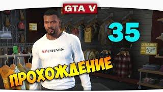 """ч.35 Прохождение GTA 5 - Операция """"Белая Футболка"""" (эпик!)"""