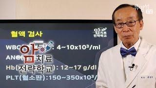 [암치료전략]  암환자가 알아야 할 혈액검사 -백혈구 수치