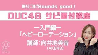 AKB48メンバーが講師となってAKB楽曲のサビの振付を教えます! 正しい振り付けを覚えて一緒に踊りましょう♪ 「Choreo Copy Sounds Good!」 『Choreo Copy Sounds ...