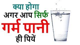 हमेशा सिर्फ गर्म पानी पीने के फायदे Warm Water benefits in Hindi