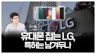 휴대폰 접는 LG, 특허는 남겨두나 screenshot 5