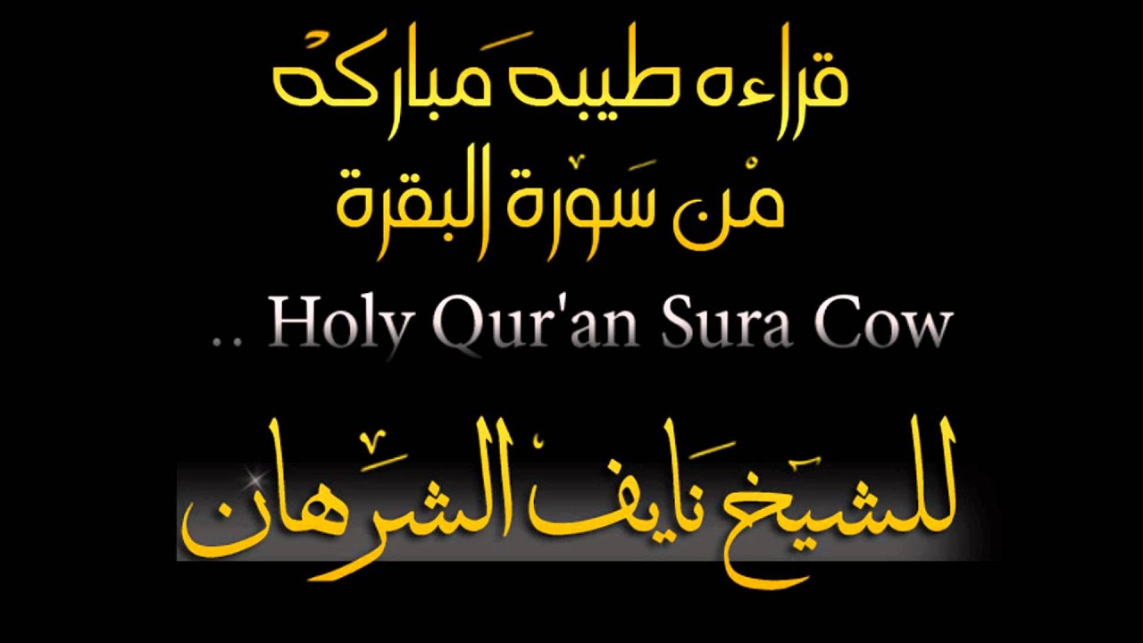 نايف الشرهان قراءه مباركه من سورة البقره Holy Qur An Sura Cow