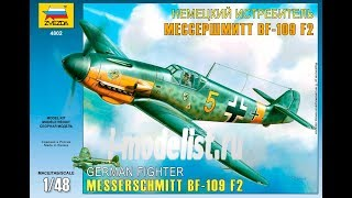 Складання моделі винищувача ''Bf-109 F2'' фірми ''Зірка'' 1/48 масштабі. Друга частина.